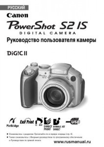 Canon PowerShot S2 IS - руководство пользователя