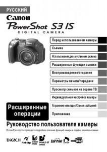 Canon PowerShot S3 IS - руководство пользователя