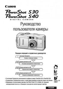 Canon PowerShot S30, PowerShot S40 - руководство пользователя