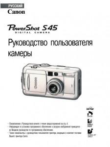 Canon PowerShot S45 - руководство пользователя