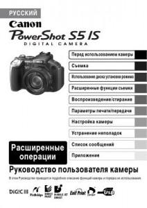 Canon PowerShot S5 IS - руководство пользователя