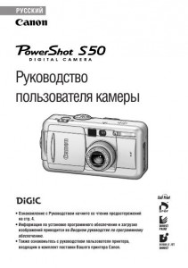Canon PowerShot S50 - руководство пользователя