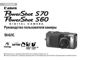 Canon PowerShot S70, PowerShot S60 - руководство пользователя