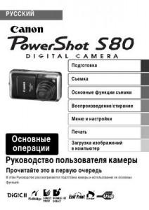 Canon PowerShot S80 - руководство пользователя