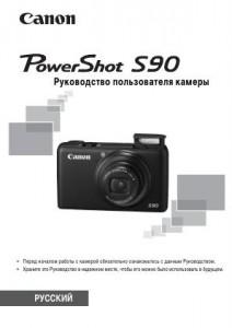 Canon PowerShot S90 - руководство пользователя