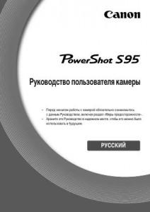 Canon Powershot Sx40 Hs Руководство Пользователя - фото 7