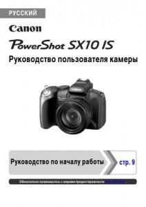 Canon PowerShot SX10 IS - руководство пользователя