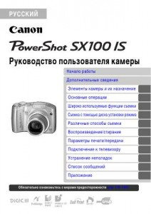 Canon PowerShot SX100 IS - руководство пользователя