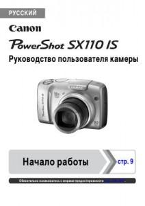 Canon PowerShot SX110 IS - руководство пользователя
