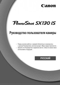 Canon PowerShot SX130 IS - руководство пользователя