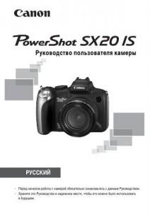 Canon PowerShot SX20 IS - руководство пользователя