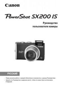 Canon PowerShot SX200 IS - руководство пользователя