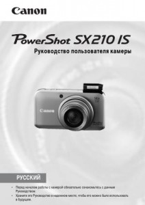 Sx200 Is Canon инструкция - фото 8