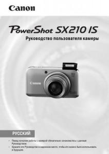 Canon PowerShot SX210 IS - руководство пользователя