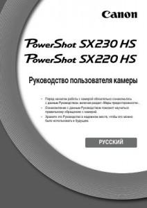 Canon PowerShot SX230 HS, PowerShot SX220 HS - руководство пользователя