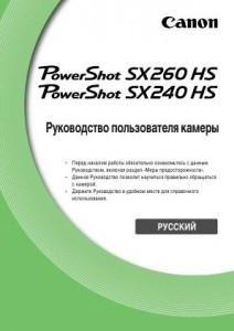 Canon PowerShot SX260 HS, PowerShot SX240 HS - руководство пользователя