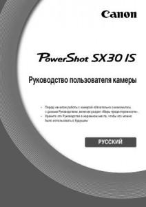Canon PowerShot SX30 IS - руководство пользователя