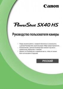 Canon powershot sx40 hs руководство пользователя