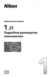 Nikon 1 J1 - руководство пользователя