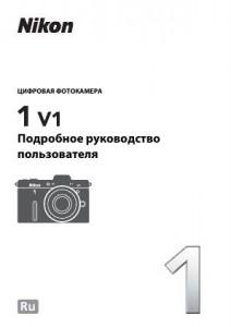 Nikon 1 V1 - руководство пользователя