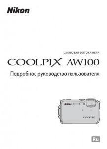 Nikon Coolpix AW100 - руководство пользователя