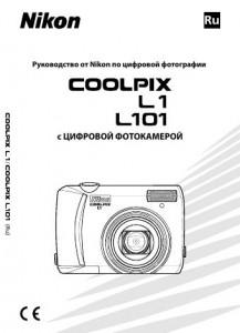 Nikon Coolpix L1, Coolpix L101 - руководство пользователя