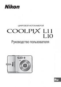 Nikon S6000 инструкция - фото 11