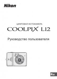 Nikon Coolpix L12 - руководство пользователя