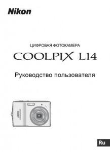 Nikon Coolpix L14 - руководство пользователя