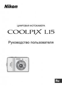 Nikon Coolpix L15 - руководство пользователя