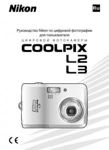Nikon Coolpix L2, Coolpix L3 - руководство пользователя