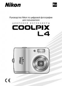 Nikon Coolpix L4 - руководство пользователя
