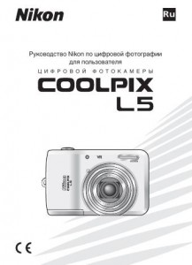 Nikon Coolpix L5 - руководство пользователя