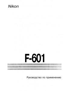 Nikon F-601 - руководство пользователя