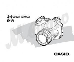 Casio Exilim EX-F1 - инструкция по эксплуатации