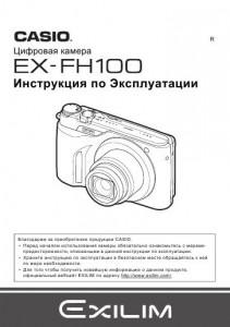 Casio Exilim EX-FH100 - инструкция по эксплуатации
