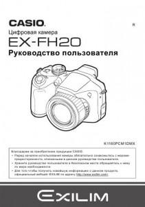 Casio Exilim EX-FH20 - инструкция по эксплуатации