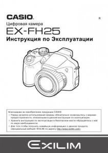 Casio Exilim EX-FH25 - инструкция по эксплуатации