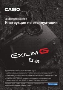 Casio Exilim EX-G1 - инструкция по эксплуатации