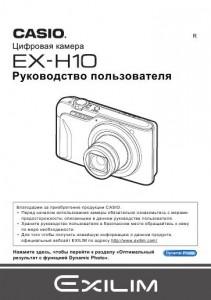 Casio Exilim EX-H10 - инструкция по эксплуатации