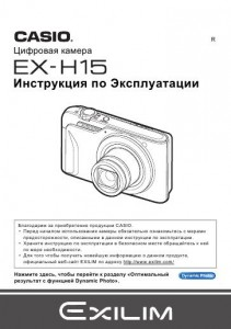 Casio Exilim EX-H15 - инструкция по эксплуатации