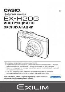 Casio Exilim EX-H20G - инструкция по эксплуатации