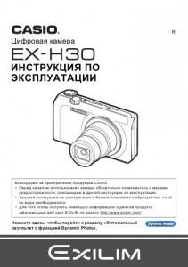 Casio Exilim EX-H30 - инструкция по эксплуатации