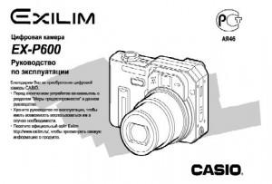 Casio Exilim EX-P600 - инструкция по эксплуатации