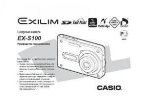 Casio Exilim EX-S100 - инструкция по эксплуатации