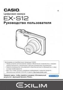 Casio Exilim EX-S12 - инструкция по эксплуатации