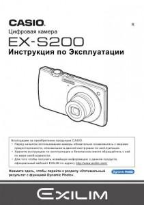 Casio Exilim EX-S200 - инструкция по эксплуатации