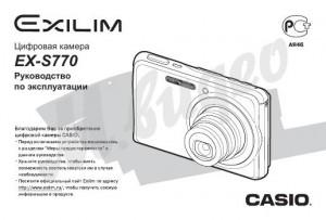 Casio Exilim EX-S770 - инструкция по эксплуатации
