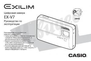 Casio Exilim EX-V7 - инструкция по эксплуатации