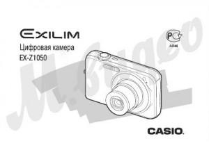 Casio Exilim EX-Z1050 - инструкция по эксплуатации